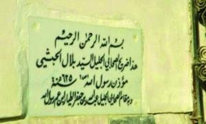 makam Bilal bin rabah_Rita al-khansa